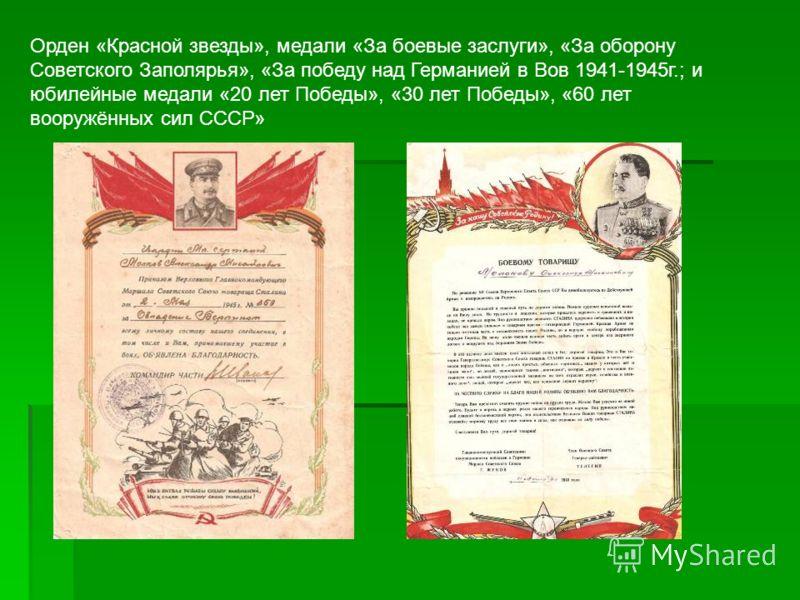 Орден «Красной звезды», медали «За боевые заслуги», «За оборону Советского Заполярья», «За победу над Германией в Вов 1941-1945г.; и юбилейные медали «20 лет Победы», «30 лет Победы», «60 лет вооружённых сил СССР»