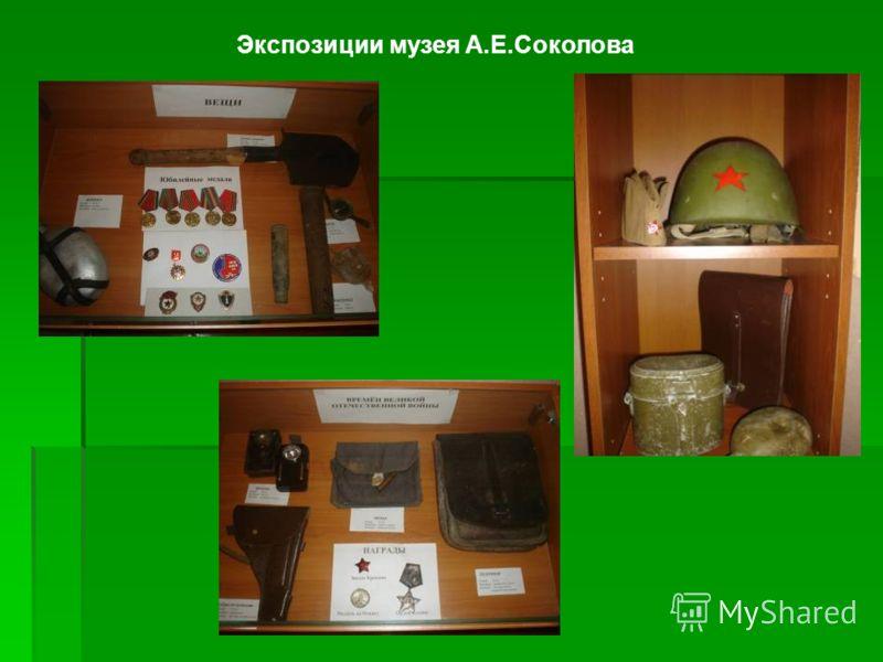 Экспозиции музея А.Е.Соколова