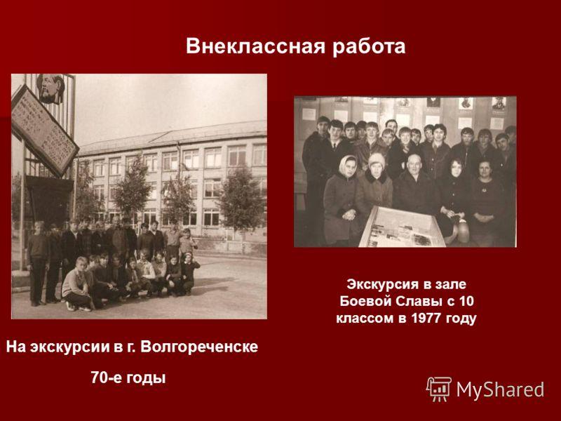 Внеклассная работа Экскурсия в зале Боевой Славы с 10 классом в 1977 году На экскурсии в г. Волгореченске 70-е годы