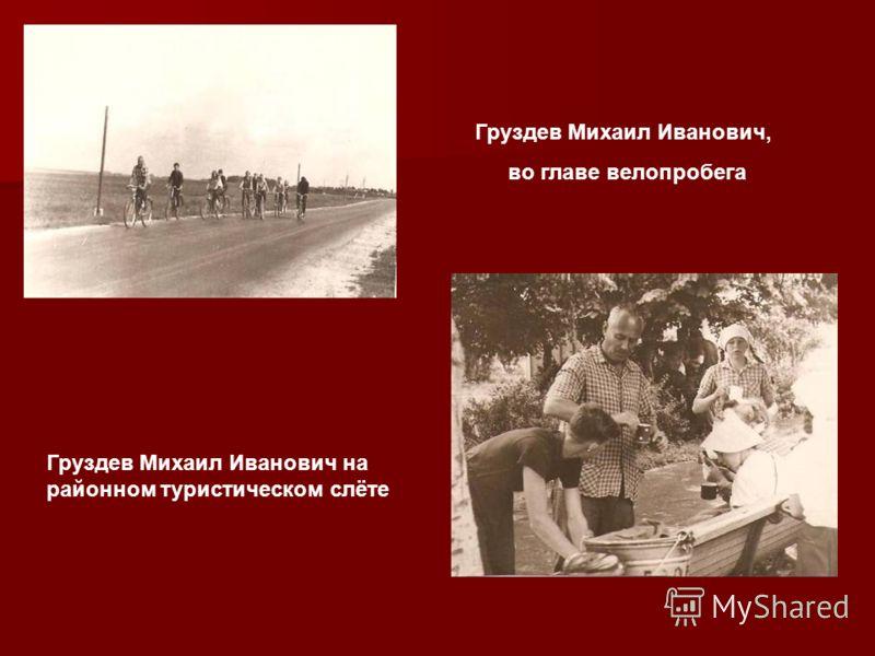 Груздев Михаил Иванович, во главе велопробега Груздев Михаил Иванович на районном туристическом слёте