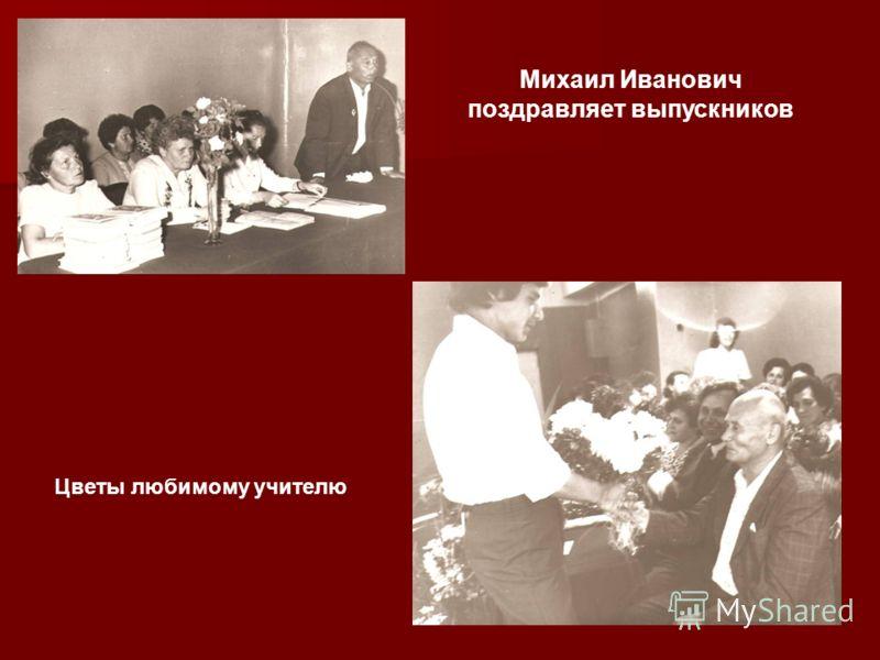 Михаил Иванович поздравляет выпускников Цветы любимому учителю
