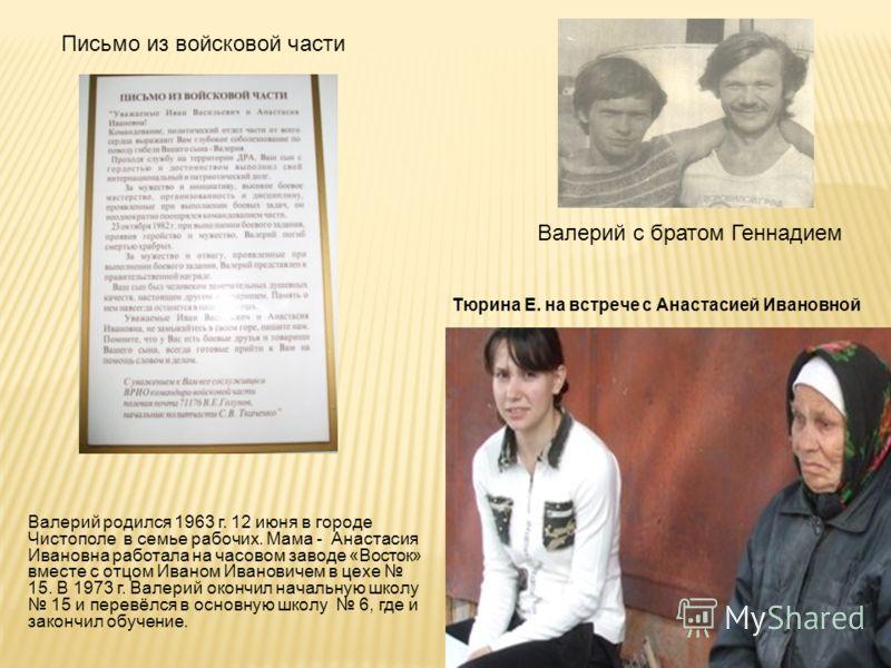 Валерий родился 1963 г. 12 июня в городе Чистополе в семье рабочих. Мама - Анастасия Ивановна работала на часовом заводе «Восток» вместе с отцом Иваном Ивановичем в цехе 15. В 1973 г. Валерий окончил начальную школу 15 и перевёлся в основную школу 6,