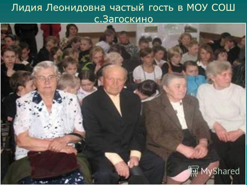 Лидия Леонидовна частый гость в МОУ СОШ с.Загоскино