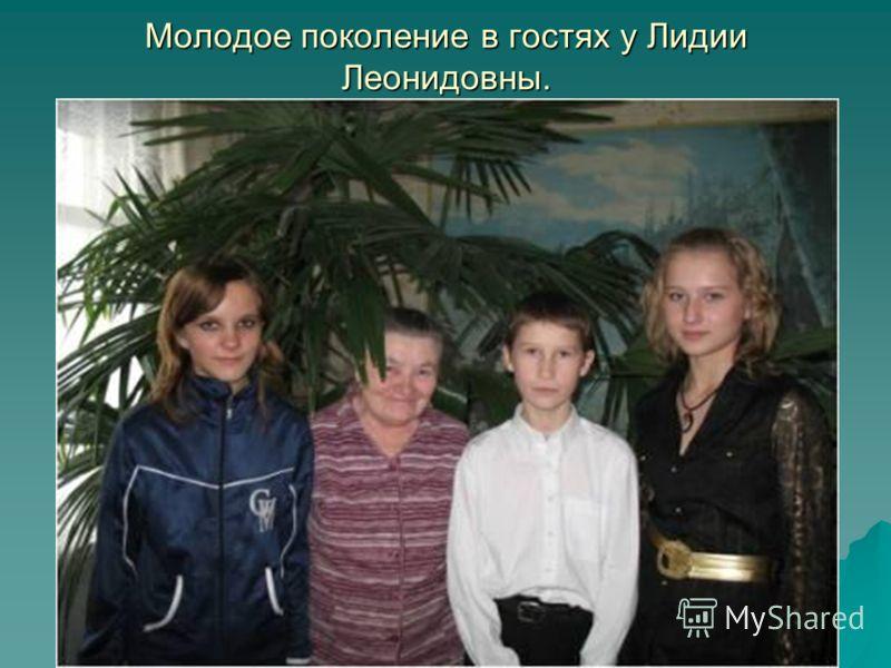 Молодое поколение в гостях у Лидии Леонидовны.