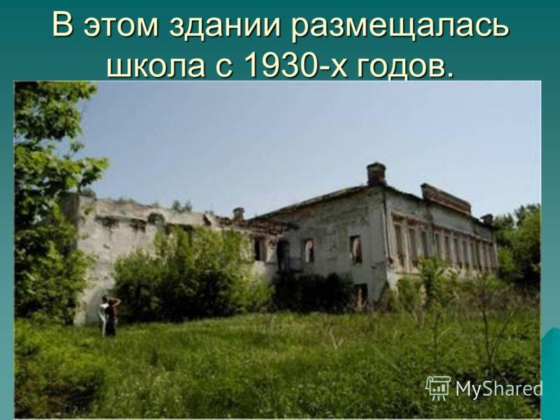 В этом здании размещалась школа с 1930-х годов.