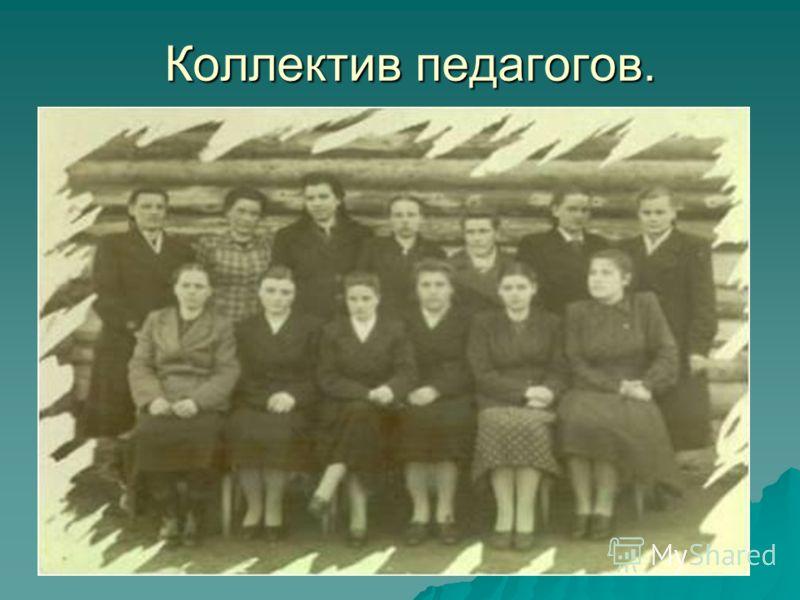 Коллектив педагогов. Коллектив педагогов.