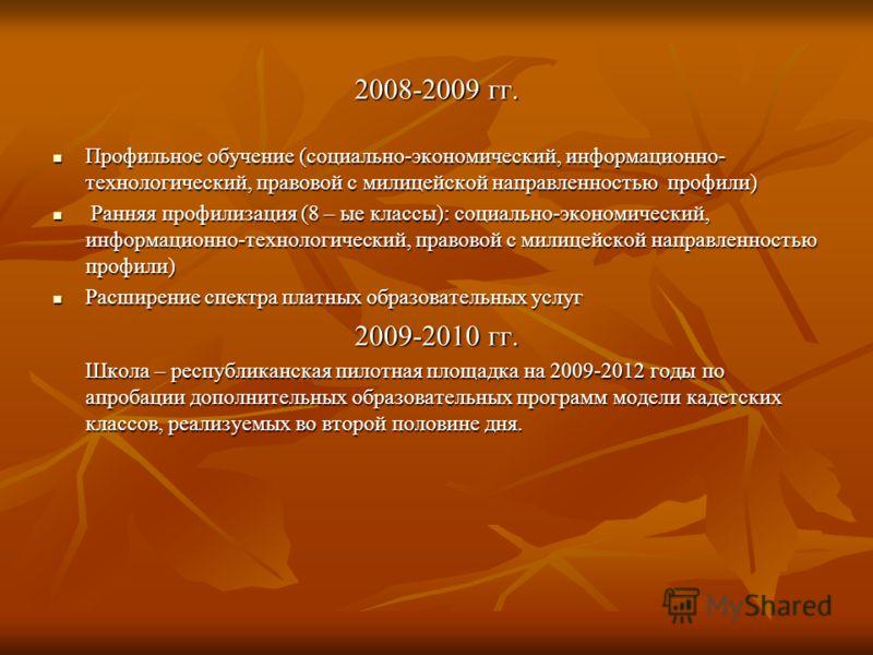 2008-2009 гг. Профильное обучение (социально-экономический, информационно- технологический, правовой с милицейской направленностью профили) Профильное обучение (социально-экономический, информационно- технологический, правовой с милицейской направлен