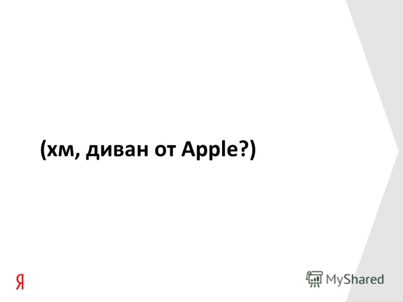 (хм, диван от Apple?)
