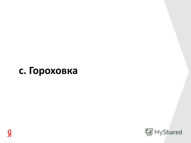 с. Гороховка