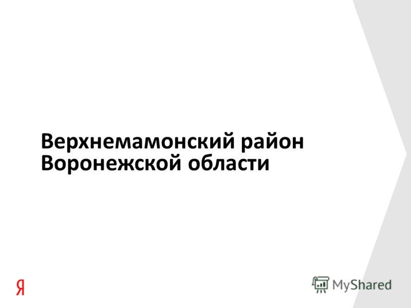 Верхнемамонский район Воронежской области