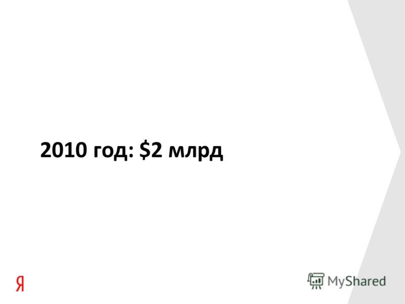 2010 год: $2 млрд
