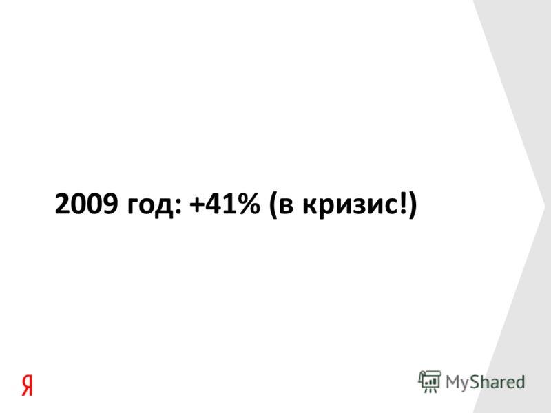 2009 год: +41% (в кризис!)