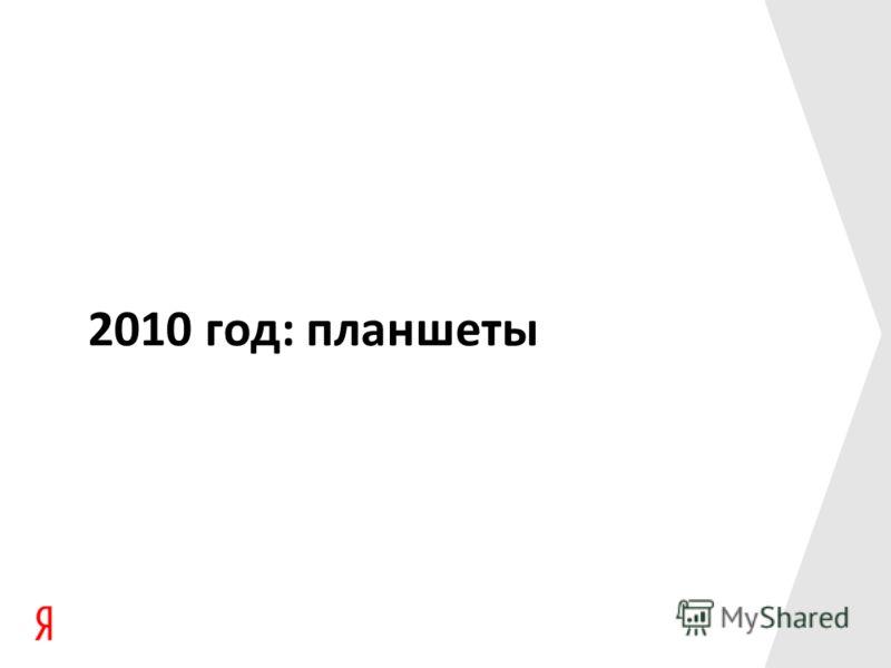 2010 год: планшеты