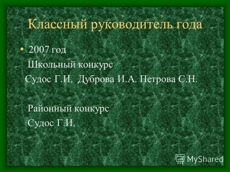 «Учитель года» 2007 год Даниленко Е.Н. Судос Г.И. Умрилова Н.А. 2008 год Петрова С.Н. Судос Г.И.