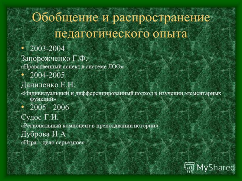 Классный руководитель года 2007 год Школьный конкурс Судос Г.И. Дуброва И.А. Петрова С.Н. Районный конкурс Судос Г.И.
