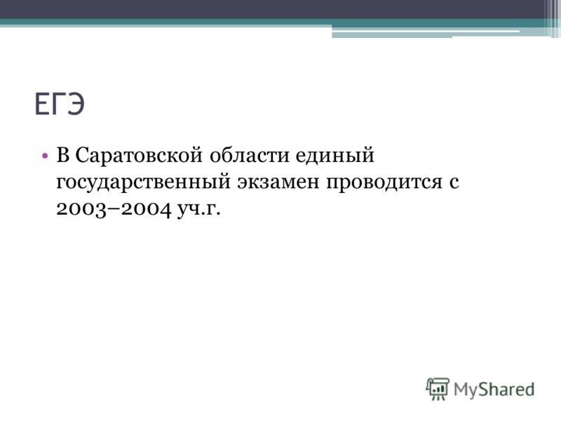 ЕГЭ В Саратовской области единый государственный экзамен проводится с 2003–2004 уч.г.