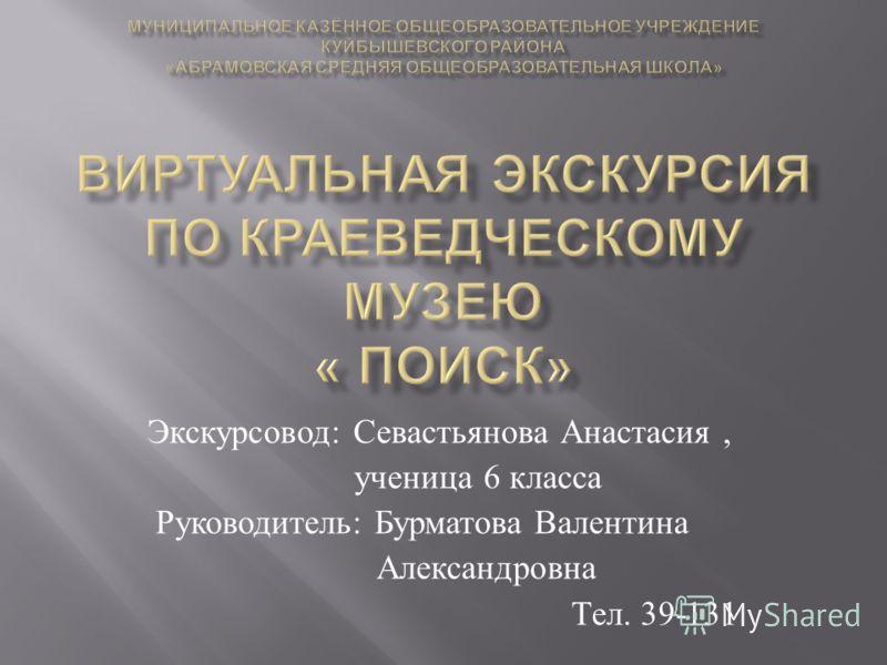 Экскурсовод : Севастьянова Анастасия, ученица 6 класса Руководитель : Бурматова Валентина Александровна Тел. 39-131
