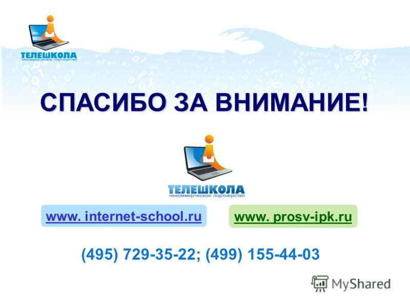 (495) 729-35-22; (499) 155-44-03 www. internet-school.ru СПАСИБО ЗА ВНИМАНИЕ! www. prosv-ipk.ru