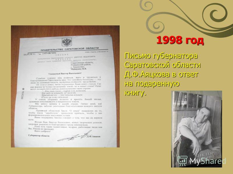 Письмо губернатора Саратовской области Д.Ф.Аяцкова в ответ на подаренную книгу. 1998 год