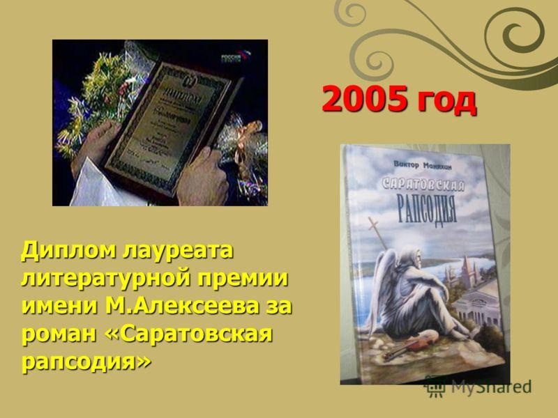 2005 год Диплом лауреата литературной премии имени М.Алексеева за роман «Саратовская рапсодия»