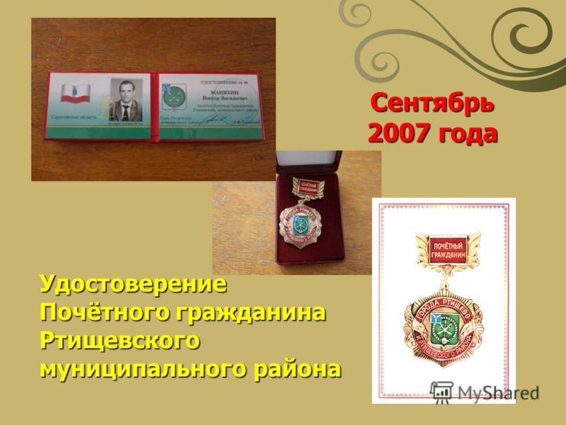 Удостоверение Почётного гражданина Ртищевского муниципального района Сентябрь 2007 года
