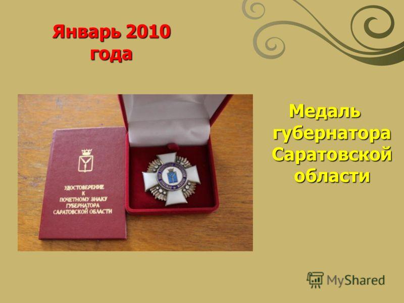 Медаль губернатора Саратовской области Январь 2010 года
