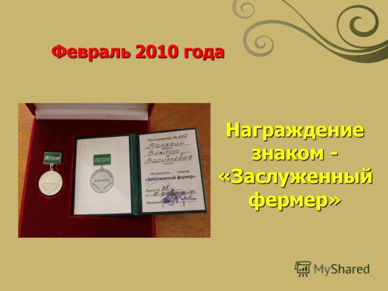 Награждение знаком - «Заслуженный фермер» Февраль 2010 года