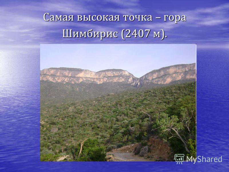 Самая высокая точка – гора Шимбирис (2407 м).