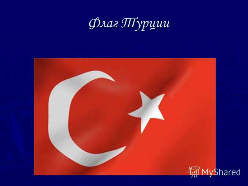 Флаг Турции Флаг Турции