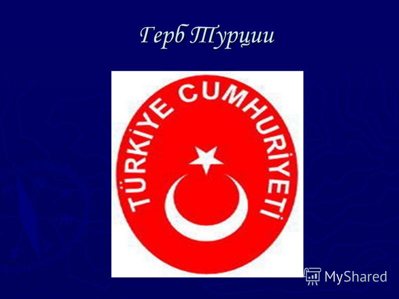 Герб Турции Герб Турции