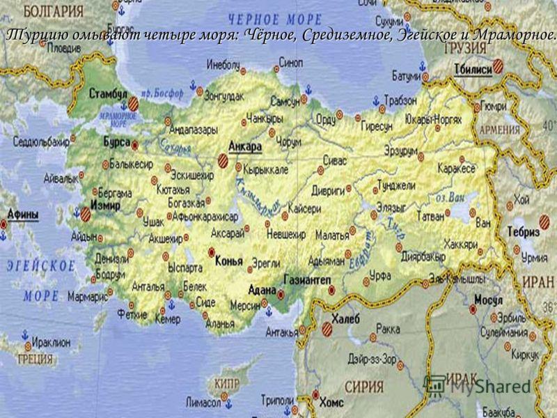 Турцию омывают четыре моря: Чёрное, Средиземное, Эгейское и Мраморное.