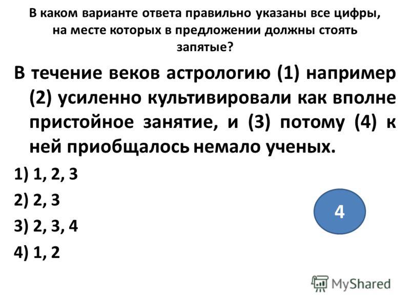 В каком варианте ответа правильно указаны все цифры, на месте которых в предложении должны стоять запятые? В течение веков астрологию (1) например (2) усиленно культивировали как вполне пристойное занятие, и (3) потому (4) к ней приобщалось немало уч