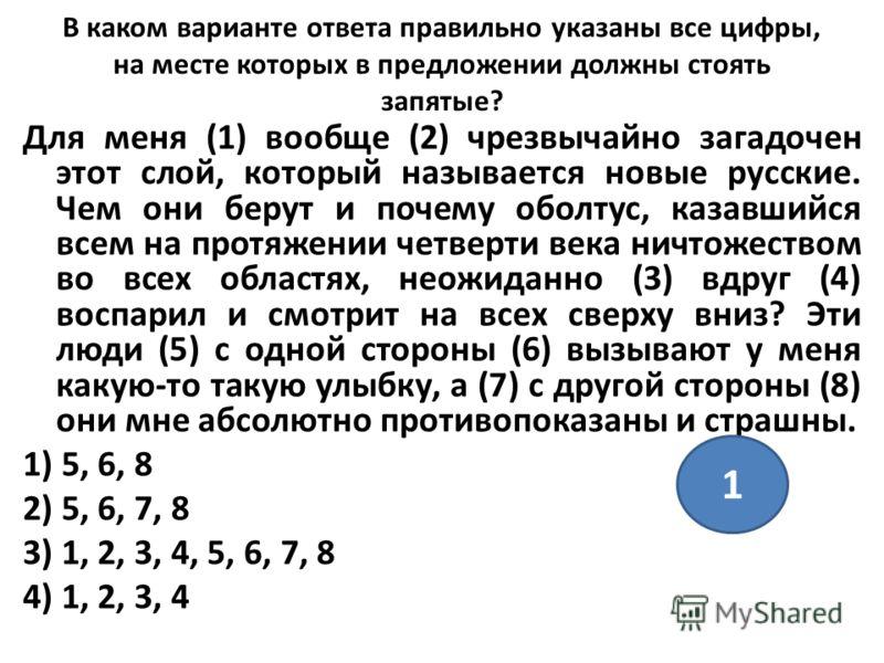 В каком варианте ответа правильно указаны все цифры, на месте которых в предложении должны стоять запятые? Для меня (1) вообще (2) чрезвычайно загадочен этот слой, который называется новые русские. Чем они берут и почему оболтус, казавшийся всем на п