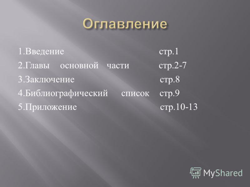 1. Введение стр.1 2. Главы основной части стр.2-7 3. Заключение стр.8 4. Библиографический список стр.9 5. Приложение стр.10-13