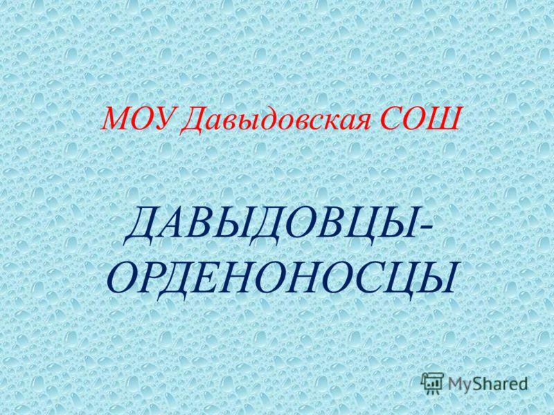 МОУ Давыдовская СОШ ДАВЫДОВЦЫ- ОРДЕНОНОСЦЫ
