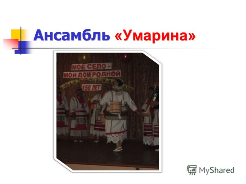 Ансамбль «Умарина»
