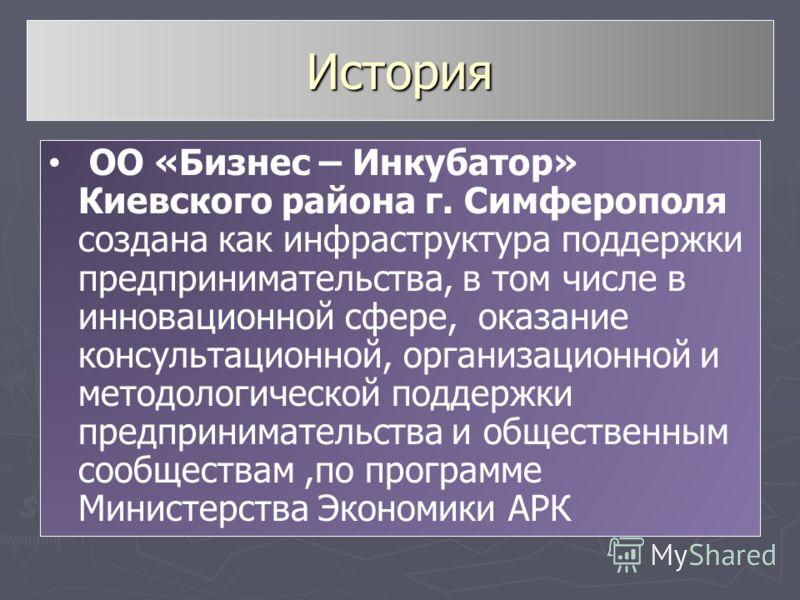 История ОО «Бизнес – Инкубатор» Киевского района г. Симферополя создана как инфраструктура поддержки предпринимательства, в том числе в инновационной сфере, оказание консультационной, организационной и методологической поддержки предпринимательства и