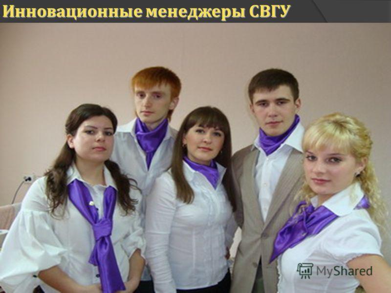 Инновационные менеджеры СВГУ