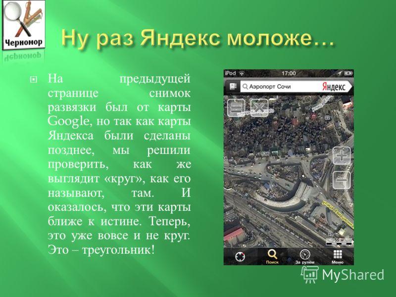Вот так на нынешних гугл - картах выглядит развязка трех дорог ; в аэропорт, в Адлер, и в Сочи. Но этот снимок был сделан до августа 2010 года ( т. к. крыша нашей школы стала красной, а не серой только летом 2010) Так что мы не знаем, как она выгляди