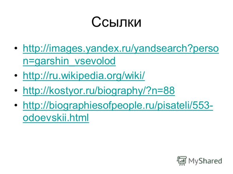 Ссылки http://images.yandex.ru/yandsearch?perso n=garshin_vsevolodhttp://images.yandex.ru/yandsearch?perso n=garshin_vsevolod http://ru.wikipedia.org/wiki/ http://kostyor.ru/biography/?n=88 http://biographiesofpeople.ru/pisateli/553- odoevskii.htmlht