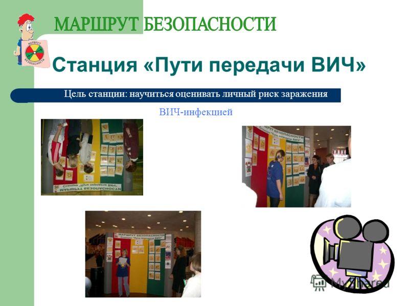 Интерактивная информационная выставка состоит из 5 станций: 1. Станция «Пути передачи ВИЧ» 2. Станция «ВИЧ/СПИД: вопросы и ответы» 3. Станция «Рядом с тобой» 4. Станция «Методы контрацепции» 5. Станция «Береги себя»