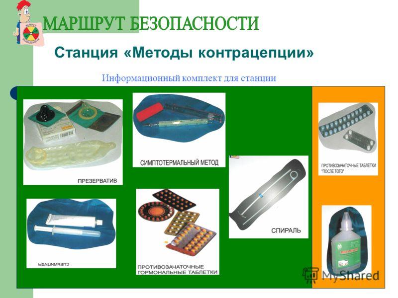 Станция «Методы контрацепции» Цель станции: информирование о средствах и методах контрацепции, а также защиты от ВИЧ и ИППП