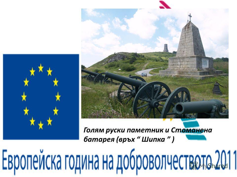 Голям руски паметник и Стоманена батарея (връх Шипка )