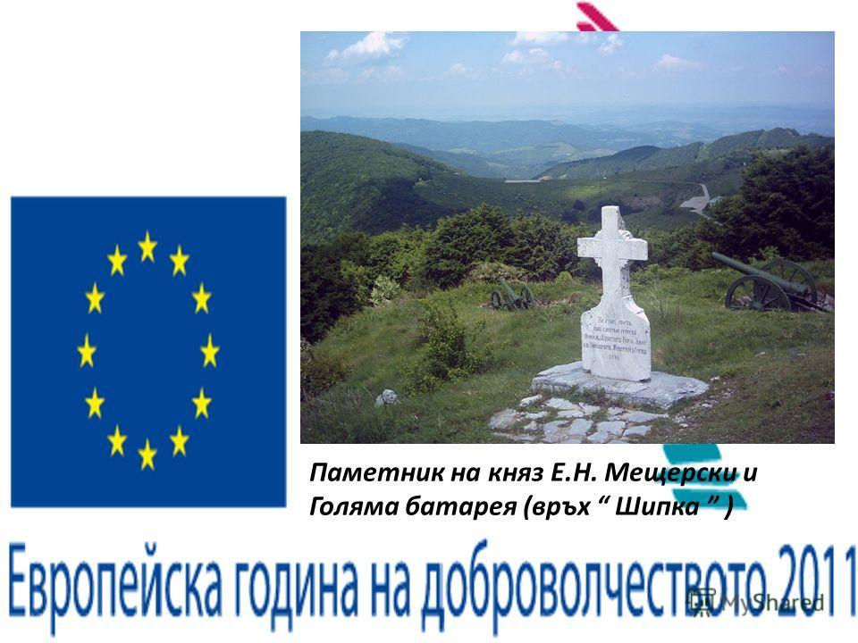Паметник на княз Е.Н. Мещерски и Голяма батарея (връх Шипка )