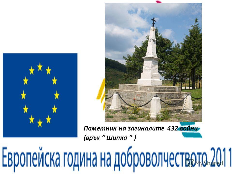 Паметник на загиналите 432 войни (връх Шипка )
