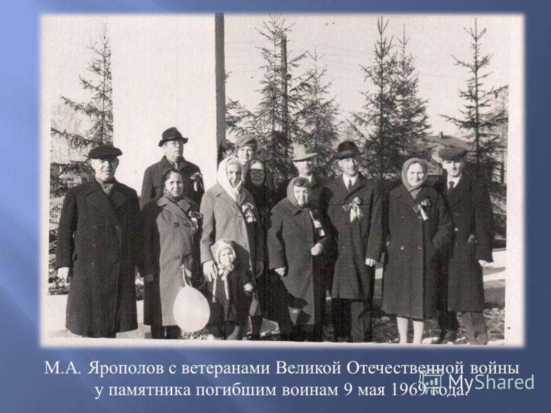 М. А. Ярополов с ветеранами Великой Отечественной войны у памятника погибшим воинам 9 мая 1969 года.