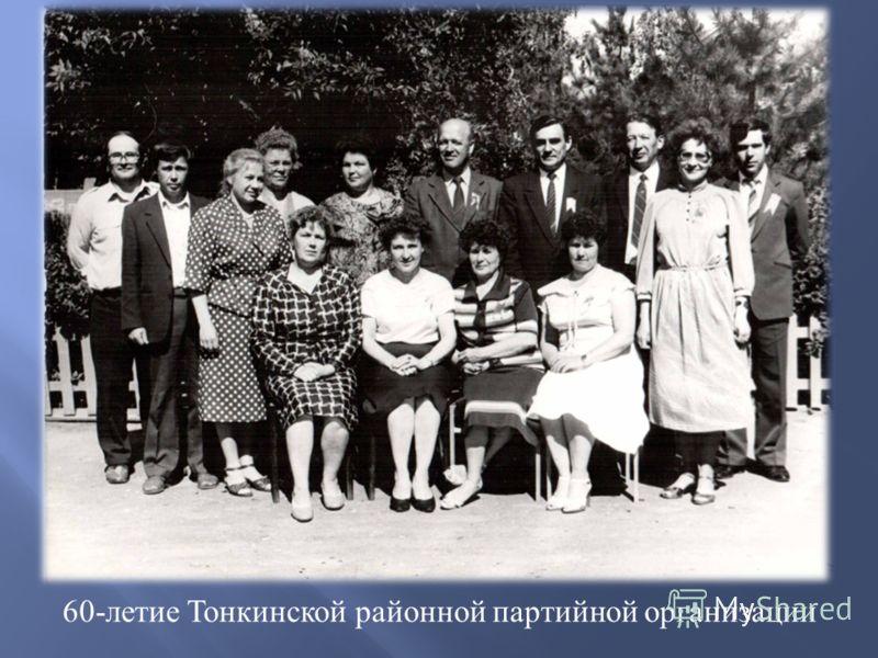 60- летие Тонкинской районной партийной организации