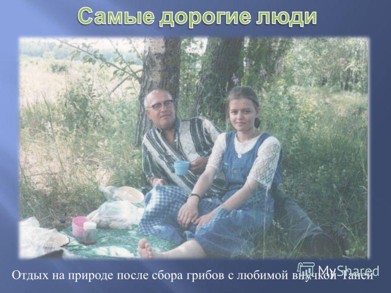 Отдых на природе после сбора грибов с любимой внучкой Таней