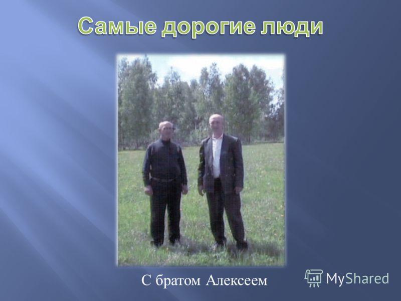 С братом Алексеем