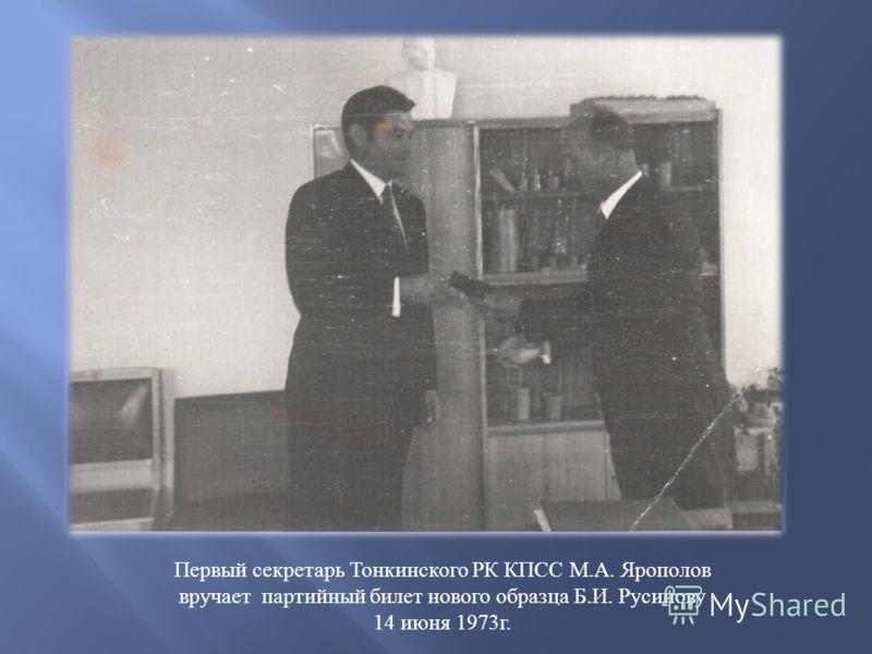 Первый секретарь Тонкинского РК КПСС М. А. Ярополов вручает партийный билет нового образца Б. И. Русинову 14 июня 1973 г.